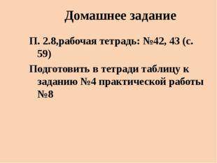 П. 2.8,рабочая тетрадь: №42, 43 (с. 59) Подготовить в тетради таблицу к задан