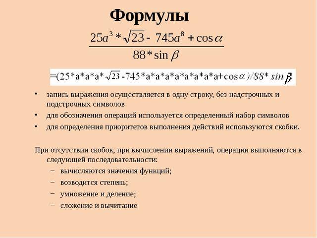 Формулы запись выражения осуществляется в одну строку, без надстрочных и подс...