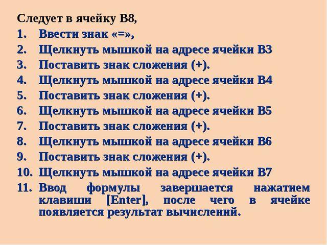Следует в ячейку B8, Ввести знак «=», Щелкнуть мышкой на адресе ячейки B3 Пос...