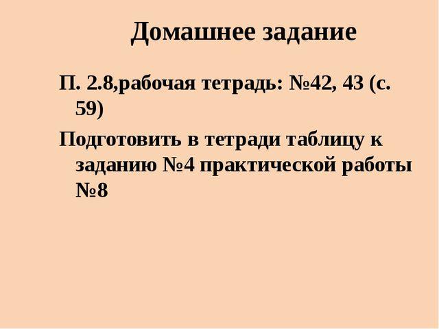 П. 2.8,рабочая тетрадь: №42, 43 (с. 59) Подготовить в тетради таблицу к задан...