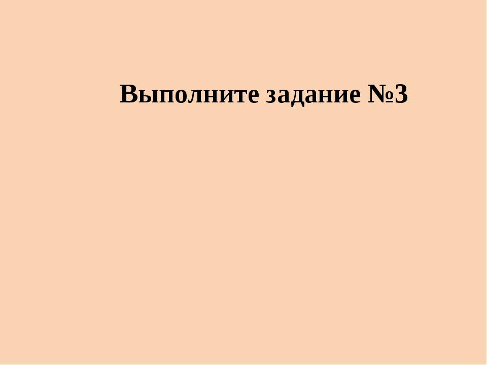 Выполните задание №3