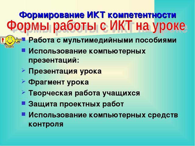 Формирование ИКТ компетентности Работа с мультимедийными пособиями Использова...