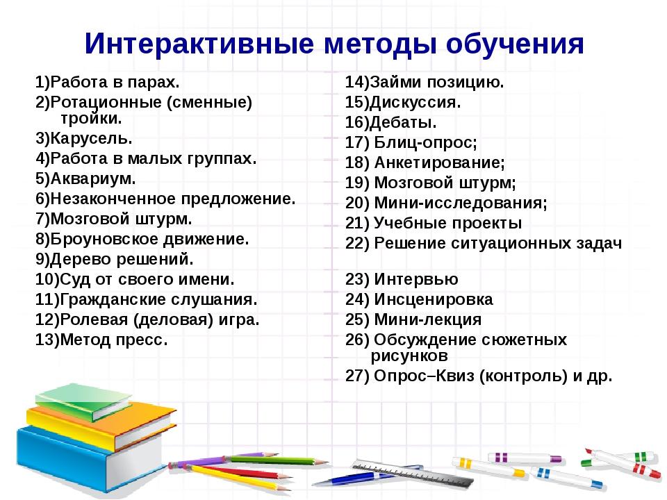 Интерактивные методы обучения 1)Работа в парах. 2)Ротационные (сменные) тройк...