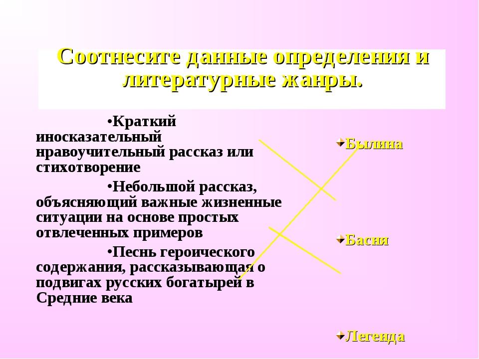 Соотнесите данные определения и литературные жанры. Краткий иносказательный н...