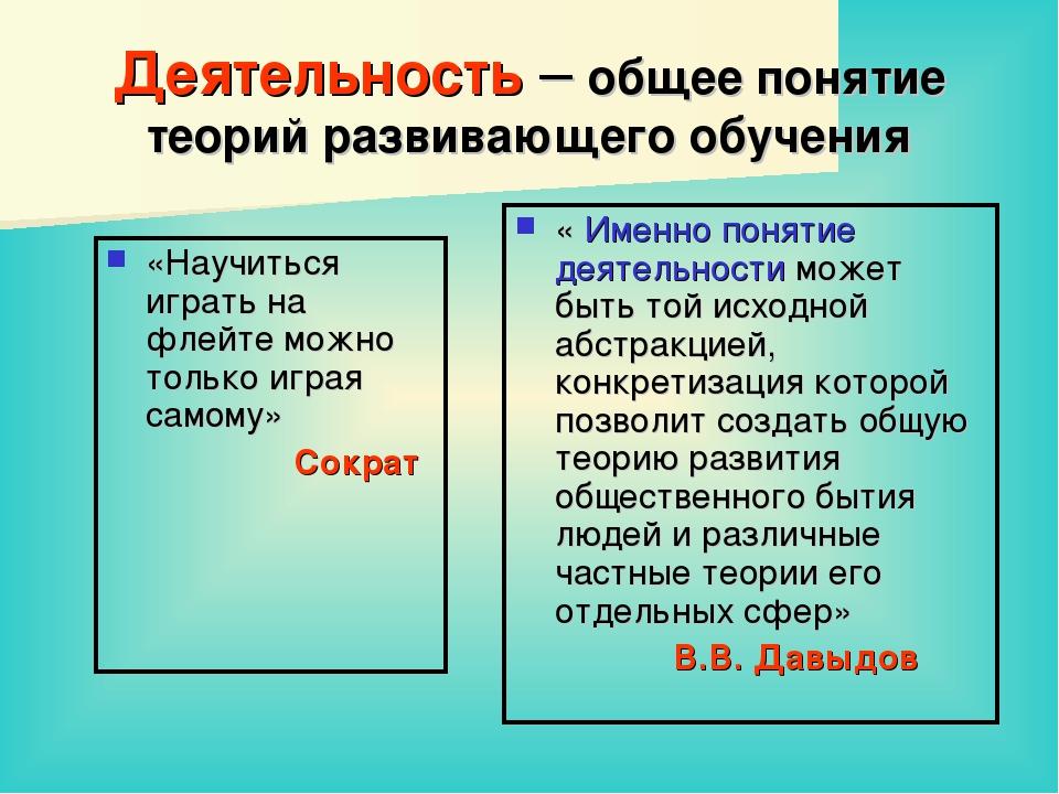 Деятельность – общее понятие теорий развивающего обучения «Научиться играть н...