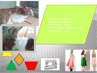За знятими мірками розробляємо розміри геометричних фігур. Розміри фігур і р