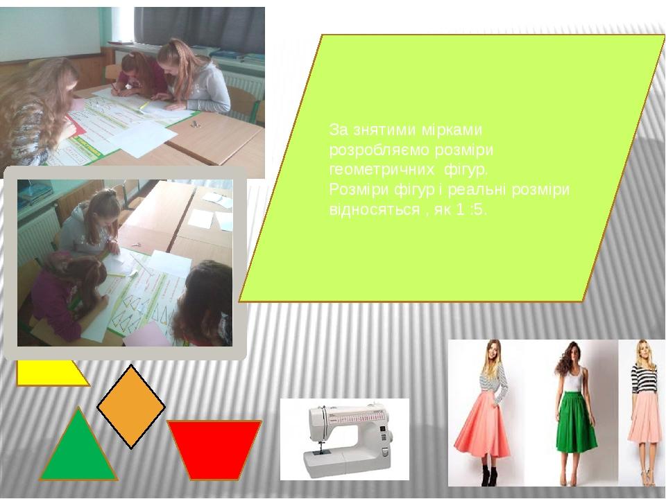 За знятими мірками розробляємо розміри геометричних фігур. Розміри фігур і р...
