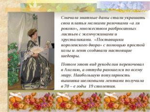 Сначала знатные дамы стали украшать свои платья мелкими розочками «а ля рокок