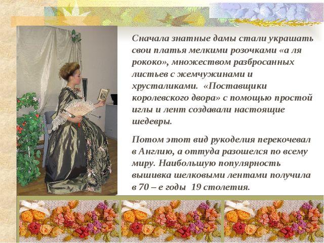 Сначала знатные дамы стали украшать свои платья мелкими розочками «а ля рокок...