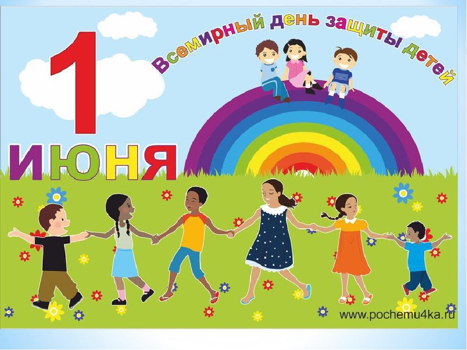 Плакат на 1 июня день защиты детей своими руками фото