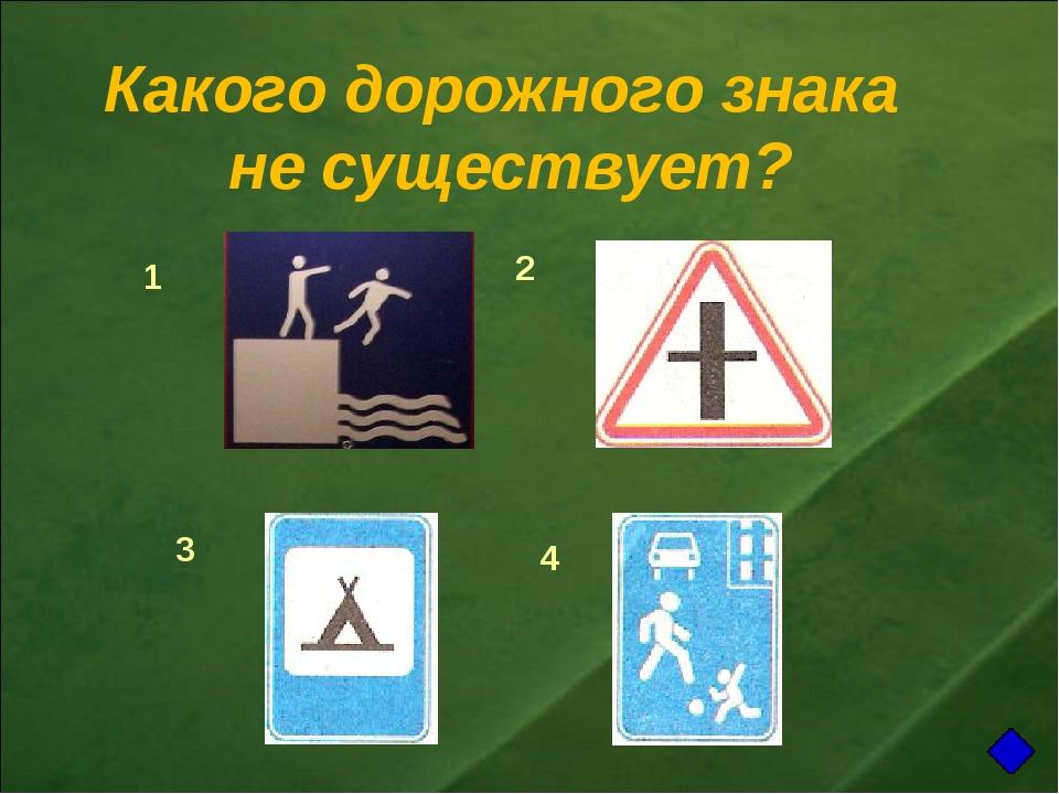 Какого дорожного знака не существует? 1 2 3 4