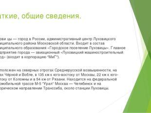 Краткие, общие сведения. Лухови́цы — город в России, административный центр Л