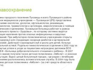 Здравоохранение Медицина городского поселения Луховицы и всего Луховицкого ра