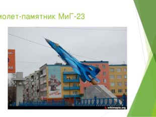 Самолет-памятник МиГ-23