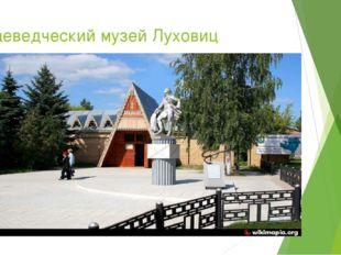 Краеведческий музей Луховиц