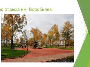 Парк отдыха им. Воробьева
