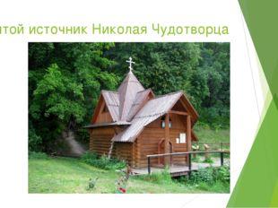 Святой источник Николая Чудотворца