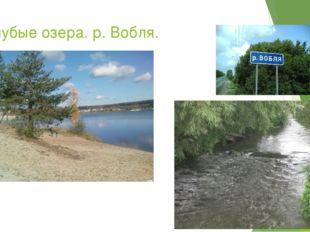 Голубые озера. р. Вобля.