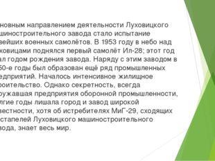 Основным направлением деятельности Луховицкого машиностроительного завода ст