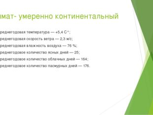 Климат- умеренно континентальный Среднегодовая температура — +5,4 C°; Среднег