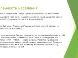 Численность населения. Численность населения в городе Луховицы составляет 29