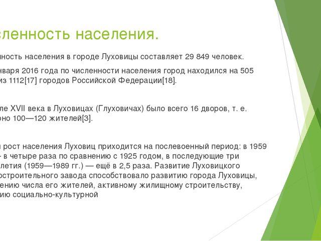Численность населения. Численность населения в городе Луховицы составляет 29...