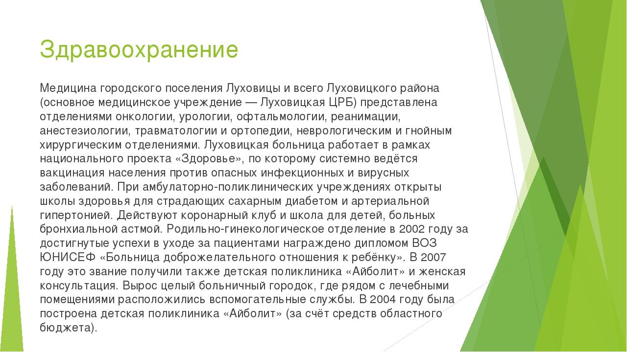 Здравоохранение Медицина городского поселения Луховицы и всего Луховицкого ра...