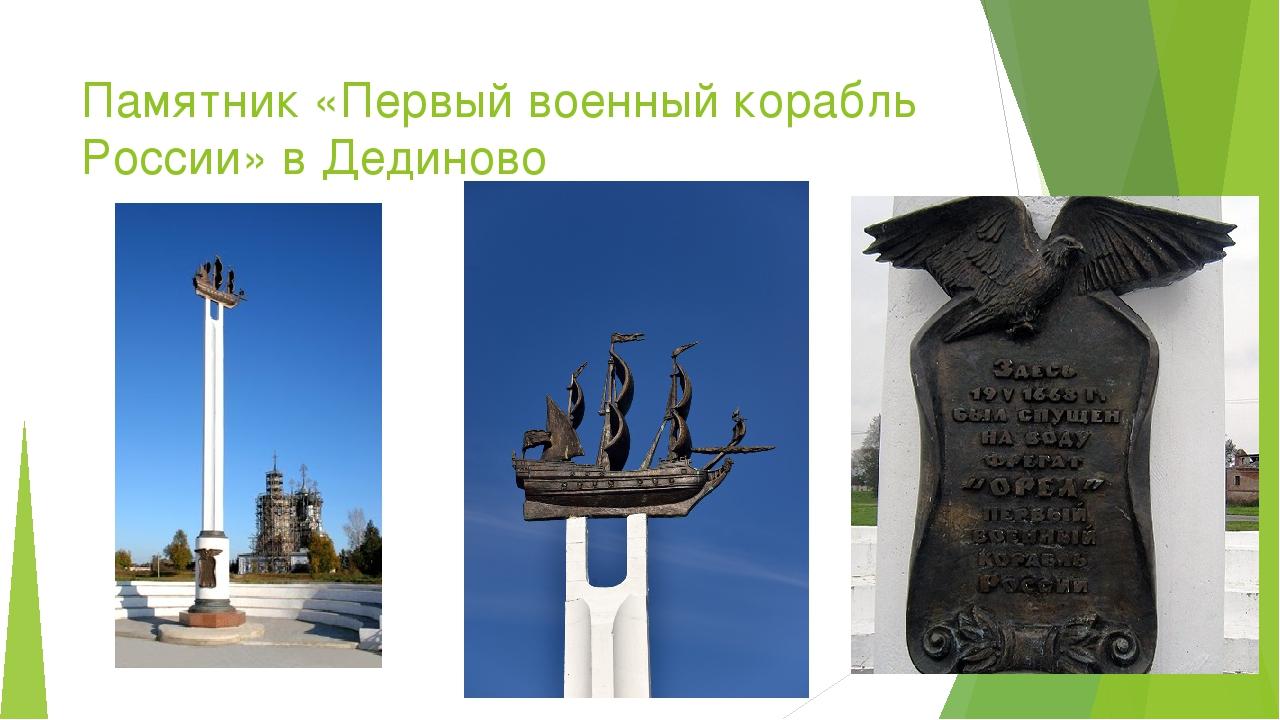 Памятник «Первый военный корабль России» в Дединово