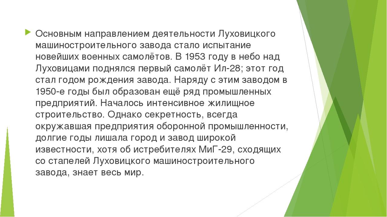 Основным направлением деятельности Луховицкого машиностроительного завода ст...