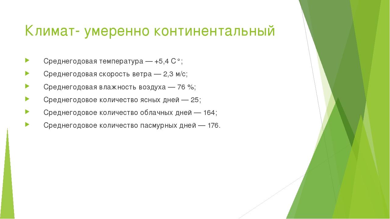 Климат- умеренно континентальный Среднегодовая температура — +5,4 C°; Среднег...