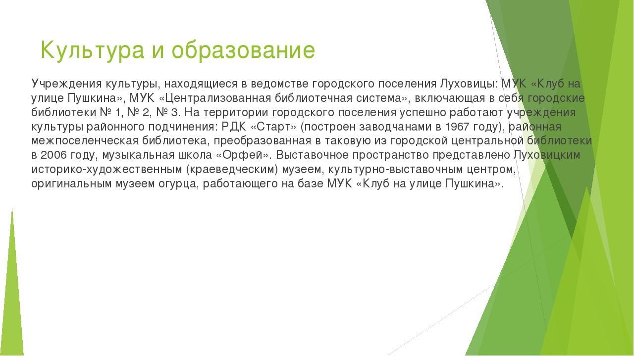 Культура и образование Учреждения культуры, находящиеся в ведомстве городског...