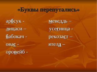 «Буквы перепутались» арбсук - меведдь – лицаси – усегинца - бабокач - рекозас