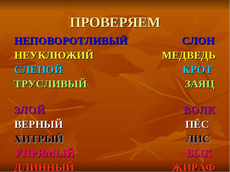 ПРОВЕРЯЕМ НЕПОВОРОТЛИВЫЙ СЛОН НЕУКЛЮЖИЙ МЕДВЕДЬ СЛЕПОЙ КРОТ ТРУСЛИВЫЙ ЗАЯЦ ЗЛ...
