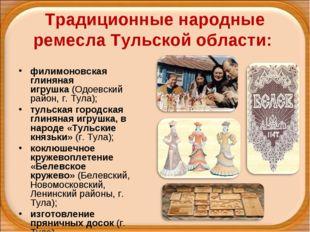 Традиционные народные ремесла Тульской области: филимоновская глиняная игрушк