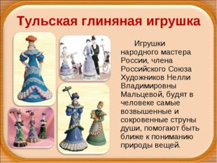 Тульская глиняная игрушка Игрушки народного мастера России, члена Российско