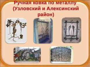 Ручная ковка по металлу (Узловский и Алексинский район)