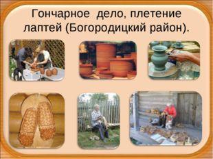 Гончарное дело, плетение лаптей (Богородицкий район).