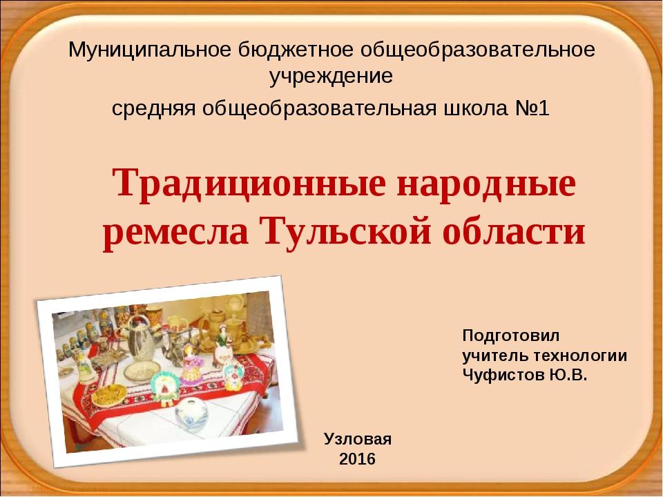 Традиционные народные ремесла Тульской области Муниципальное бюджетное общеоб...