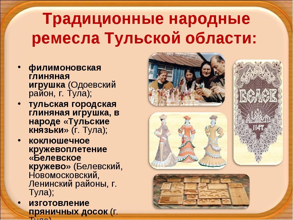 Традиционные народные ремесла Тульской области: филимоновская глиняная игрушк...