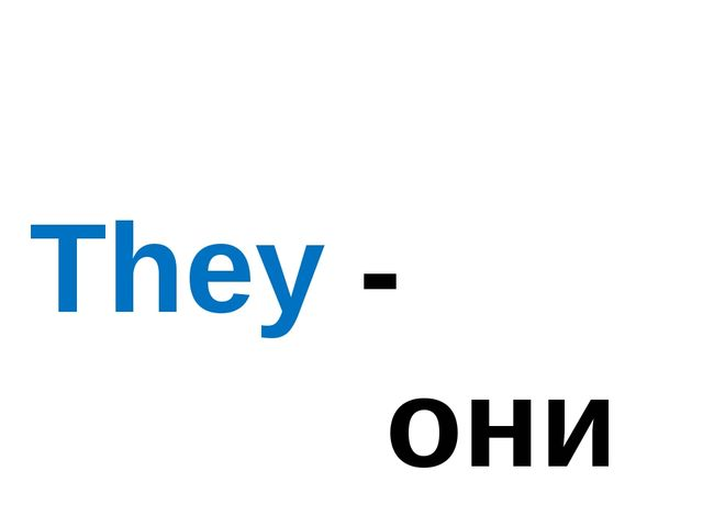 They - они