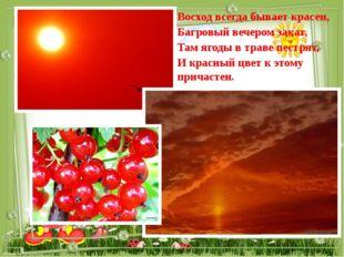 Восход всегда бывает красен, Багровый вечером закат, Там ягоды в траве пестря