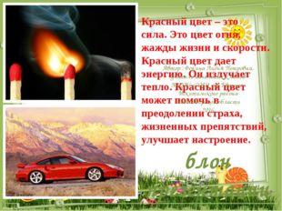 Красный цвет – это сила.Это цвет огня, жажды жизни и скорости. Красный цвет