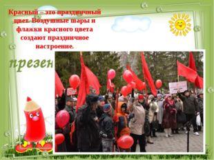 Красный – это праздничный цвет. Воздушные шары и флажки красного цвета создаю