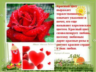 Красный цвет выражает торжественность, означает уважение и почет, его еще наз