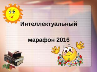 Интеллектуальный марафон 2016