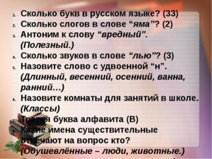 """Сколько букв в русском языке? (33) Сколько слогов в слове """"яма""""? (2) Антоним"""