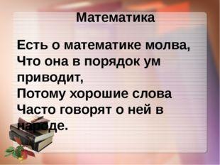 Математика Есть о математике молва, Что она в порядок ум приводит, Потому хор