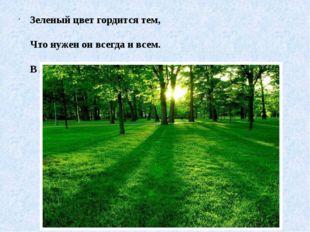 Зеленый цвет гордится тем, Что нужен он всегда и всем. В лугах зеленая трава,
