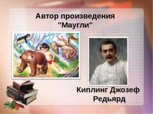 """Автор произведения """"Маугли"""" Киплинг Джозеф Редьярд"""