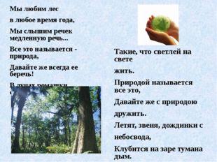 Мы любим лес в любое время года, Мы слышим речек медленную речь... Все это н